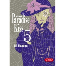 Купить Атeлье Paradise Kiss. Том 5