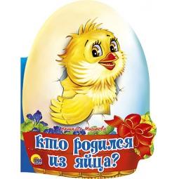 фото Кто родился из яйца?