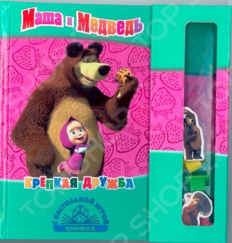 Крепкая дружба. Маша и Медведь (+ настольная игра)Книги по мультфильмам<br>Прочитай сказку и поиграй в игру с любимыми героями - весёлой проказницей Машей и добрым Медведем!<br>