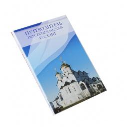 Купить Путеводитель по святым местам России
