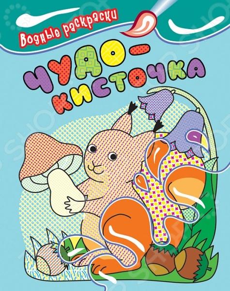 Белочка. Водная раскраскаВодные раскраски<br>Эти водные раскраски откроют вашему ребенку мир волшебства. Раскрашивать с помощью воды - это же просто чудесно и невероятно! Самые качественные и яркие водные раскраски на российском рынке!<br>