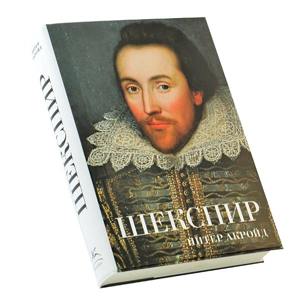 ШекспирБиографии людей искусства и культуры<br>Книги англичанина Питера Акройда р. 1949 получили широкую известность не только у него на родине, но и в России. Поэт, романист, автор биографий, Акройд опубликовал около четырех десятков книг, важное место среди которых занимает жизнеописание его великого соотечественника Уильяма Шекспира. Изданную в 2005 году биографию, как и все, написанное Акройдом об Англии и англичанах разных эпох, отличает глубочайшее знание истории и культуры страны. Помещая своего героя в контекст елизаветинской эпохи, автор подмечает множество характерных для нее любопытнейших деталей. Я пытаюсь придумать новый вид биографии, взглянуть на историю под другим углом зрения , признался Акройд в одном из своих интервью. Судя по всему, эту задачу он блестяще выполнил. В отличие от множества своих предшественников, Акройд рисует Шекспира не как божественного гения, а как вполне земного человека, не забывавшего заботиться о своем благосостоянии, как актера, отдававшего все свои силы театру, и как писателя, чья жизнь прошла в неустанном труде.<br>