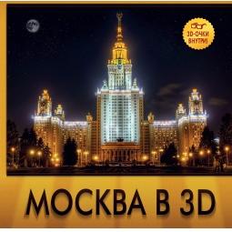 Купить Москва в 3D