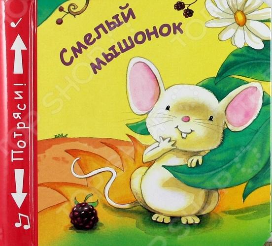 Книжки-игрушки Мозаика-Синтез 978-5-4315-0103-6 Смелый мышонок. Книжки-пищалки