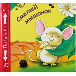 Купить Смелый мышонок. Книжки-пищалки