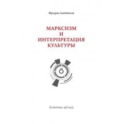 фото Марксизм и интепретация культуры