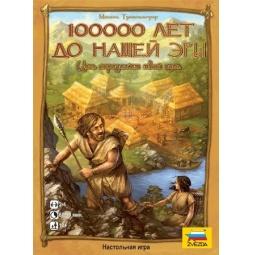 """фото Настольная игра """"100 000 лет до нашей эры"""""""