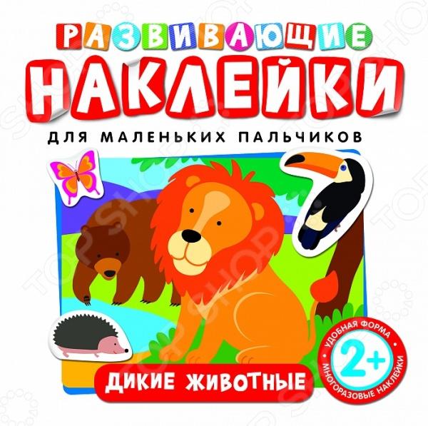 Книжки с наклейками для малышей Росмэн 978-5-353-07394-9 Дикие животные. Развивающие наклейки