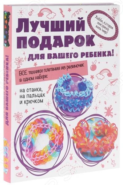 Волшебные резиночки. Комплект 1. Лучший подарок для вашего ребенка!Шитье. Рукоделие. Вязание. Вышивка<br>Подарите ребенку радость творчества! Сегодня весь мир плетет украшения из резиночек! Этот подарочный набор из трех книг станет самым желанным подарком для каждого ребенка. Стильные, модные книжки с подробными иллюстрированными мастер-классами помогут научиться воем техникам плетения без использования Интернета, проявить фантазию и создать w свою собственную коллекцию украшений! Содержание Книга 1 Модные резиночки. Плетение на станке. Иллюстратор: Игорь Ритербанд Эта книга - самый удобный способ освоить самую модную рукодельную технику наших дней: плетение украшений из резиновых колечек на станке. Больше никакой путаницы и бесконечных перемоток видеоуроков - чудесная книга с подробными инструкциями и фотографиями быстро научит тебя плести на станке яркие оригинальные украшения. Сочетая разные цвета, ты получишь множество вариантов! Твори легко. Книга 2 Стильные резиночки. Плетение крючком. Иллюстратор: Игорь Ритербанд Плетение браслетов из резинок крючком еще один аспект самого модного хобби этого сезона! Книга, которую ты держишь в руках, раскроет секреты создания стильных браслетов с помощью обычного вязального крючка. Подробные описания, яркие пошаговые фотографии, интересные модели для тебя! Научись сама и научи своих друзей! Твори легко! Книга 3 Яркие резиночки. Плетение на пальцах. Научись плетению из резиночек на пальцах - и получи полную свободу творчества! . Пакетик резиночек, эта удобная книжка и собственные руки - все, что нужно для создания классных модных аксессуаров. Подробные иллюстрированные мастер-классы помогут тебе легко и быстро освоить плетение на пальцах, а потом научить этому своих друзей! Твори легко, в любом месте, в любой обстановке, и обновляй свой имидж!<br>