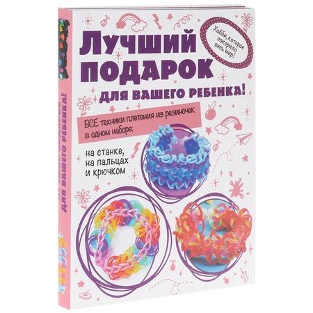 Купить Волшебные резиночки. Комплект 1. Лучший подарок для вашего ребенка!