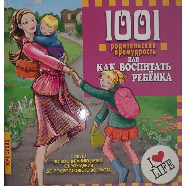 фото 1001 родительская премудрость или как воспитать ребенка