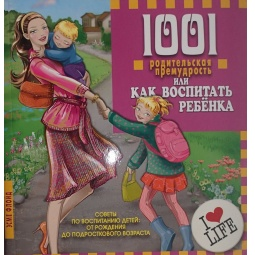 Купить 1001 родительская премудрость или как воспитать ребенка