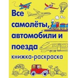 фото Все самолеты, автомобили и поезда. Книжка-раскраска