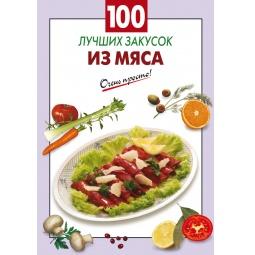 Купить 100 лучших закусок из мяса