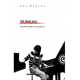Купить All That Jazz. Автобиография в анекдотах