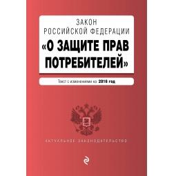"""фото Закон РФ """"О защите прав потребителей"""" с изменениями на 2016 год"""
