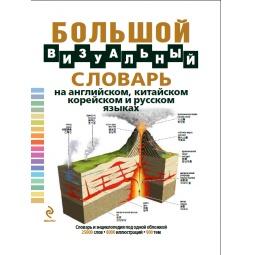 Купить Большой визуальный словарь на английском, китайском, корейском и русском языках