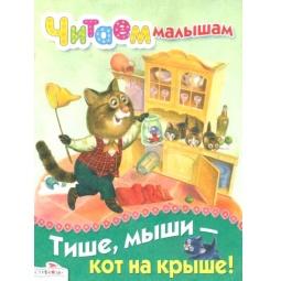 фото Тише, мыши-кот на крыше!