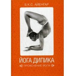 Купить Йога Дипика. Прояснение йоги