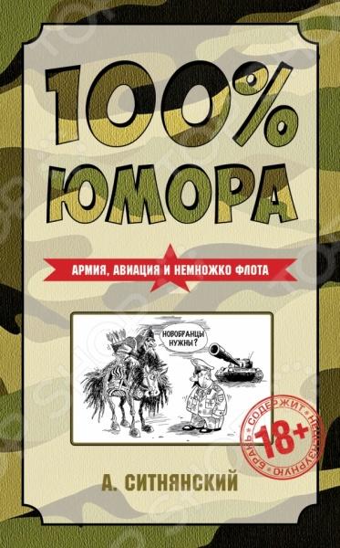 Книга для хорошего настроения! В ней собраны смешные истории, как вымышленные, так и реальные, о летчиках и людях в погонах. В книге много веселых картинок и карикатур.