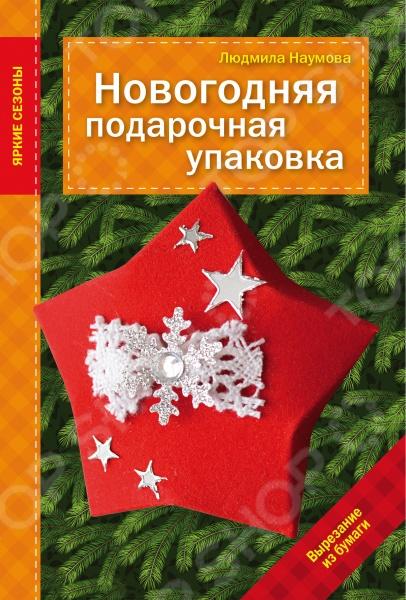 Творчество. Подарки Эксмо 978-5-699-75011-5 эксмо 978 5 699 63010 3