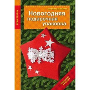 Купить Новогодняя подарочная упаковка