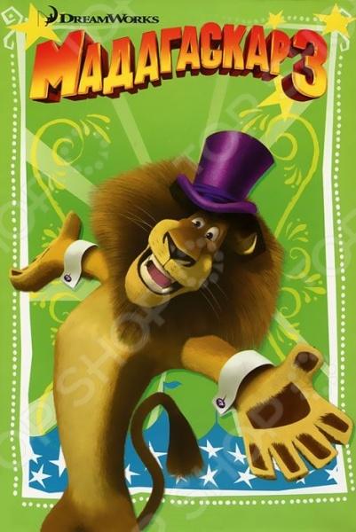 Мадагаскар 3Книги по мультфильмам<br>Алекс, Марти, Глория и Мелман решают вернуться домой в свой родной зоопарк и попадают в невероятные приключения! К ним присоединяются король Джулиан, Морис и пингвины - на этот раз, скрываясь от погони, герои прокатятся по Европе вместе с актёрами бродячего цирка. Прочитай захватывающую историю о том, как Алекс и его друзья придумают новый цирк в стиле Мадагаскар!<br>
