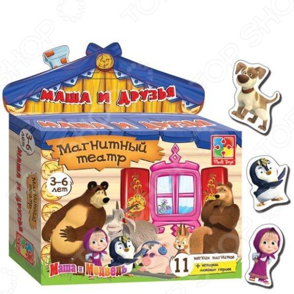 Игра развивающая на магнитах Vladi Toys «Магнитный театр. Маша и Друзья»Другие обучающие и развивающие игры<br>Игра развивающая Vladi Toys Магнитный театр. Маша и Друзья предназначена для таких маленьких, но уже таких любознательных малышей. Внутри упаковки находится набор фигурок, из которых можно собрать разнообразные сценки с героями любимого мультфильма. Все детали снабжены магнитами, поэтому их легко прикрепить к железной поверхности или специальной доске. Небольшой размер изделий позволяет легко брать их маленькими детскими ручками. Игра развивающая Vladi Toys Магнитный театр. Маша и Друзья изготовлена из мягкого материала, который абсолютно безопасен для здоровья ребенка. Она помогает развивать память, наблюдательность и образное восприятие, а также расширять словарный запас. Постоянно манипулируя деталями, кроха улучшает мелкую моторику рук и координацию движений.<br>