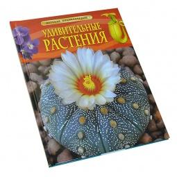 Купить Удивительные растения