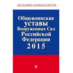 фото Общевоинские уставы Вооруженных сил Российской Федерации 2015 год