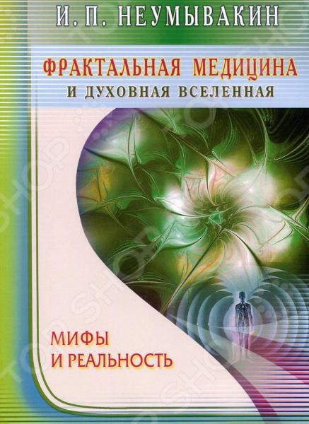 Фрактальная медицина и духовная вселенная. Мифы и реальностьПрактическая эзотерика<br>Концепция фрактального описания мира исходит из неразрывной связи человека и Космоса, то есть фрактальный подход является одним из методологических оснований взаимосвязи естествознания и медицины. Это значит, что человек является частью Вселенной, Космоса, что его здоровый организм должен работать на одних частотах с электрическим полем Земли. Фрактальная медицина это электромагнитное воздействие различных частот на определенные органы с включением всех резервных возможностей организма. В книге вы познакомитесь с новинками медицины в этом направлении, а также с законами жизни человека, заложенными Природой, по которым он должен жить, чтобы быть здоровым и счастливым.<br>