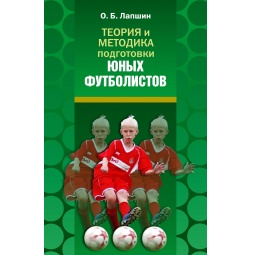 фото Теория и методика подготовки юных футболистов 2010