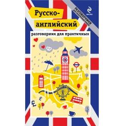 Купить Русско-английский разговорник для практичных
