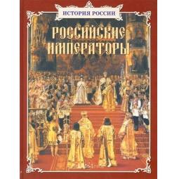 фото Российские императоры