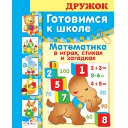 фото Математика в играх, стихах и загадках. Готовимся к школе