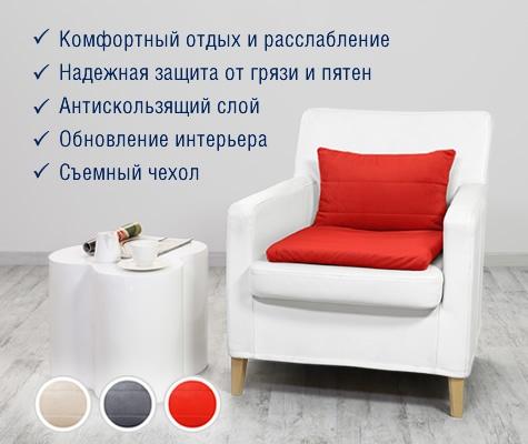 Фото Топпер для кресла Dormeo Relax Sofa. Цвет: красный