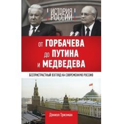 Купить История России. От Горбачева до Путина и Медведева