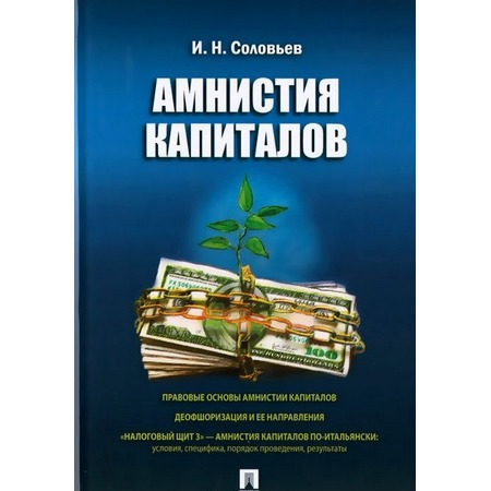Купить Амнистия капиталов