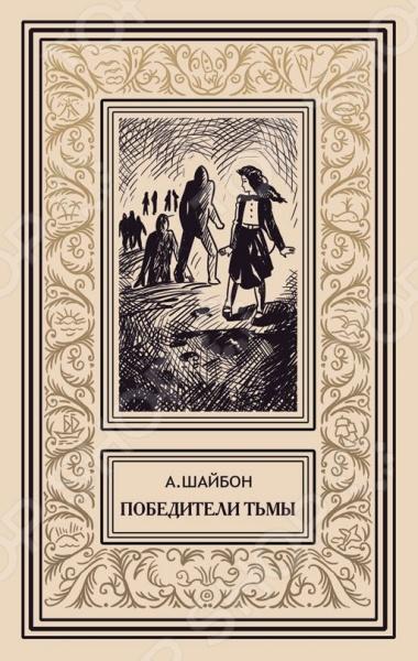 Победители тьмыРусская фантастика<br>Ашот Шайбон 1905-1982 - армянский прозаик, поэт, драматург, автор нескольких научно-фантастических романов. Победители тьмы - первое переиздание единственного переведенного на русский язык романа этого известного армянского фантаста, вышедшего тиражом всего три тысячи экземпляров в далеком 1952 году, в котором он продолжает жюльверновскую линию популяризации перспектив развития науки и техники. Книга рассказывает об увлекательном путешествии советских ученых на подводной лодке Октябрид - скорее даже целом городе - по просторам Мирового океана, о невероятных приключениях, сенсационных открытиях, о вечной борьбе добра и зла. Продолжение романа - книги Капитаны космического океана и Тайны планеты Земля на русский язык не переводились, и будут впервые изданы в России в рамках данной серии. Иллюстрации С. Степаняна.<br>