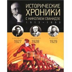фото Исторические хроники с Николаем Сванидзе. Выпуск 6. 1927-1929