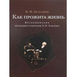 фото Как прожить жизнь. Воспоминания последнего секретаря Л. Н. Толстого
