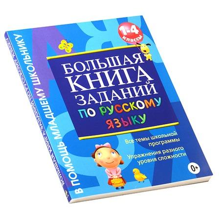 Купить Большая книга заданий по русскому языку. 1-4 классы