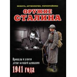 фото Оружие Сталина. Провалы и успехи летне-осенней кампании 1941 года