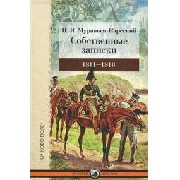 Купить Собственные записки. 1811-1816