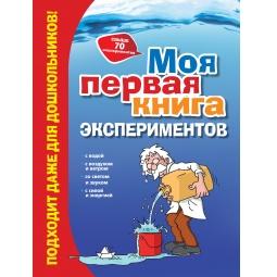 Купить Моя первая книга экспериментов