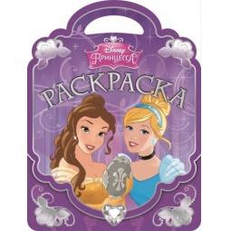 Купить Принцесса. Раскраска-сумочка