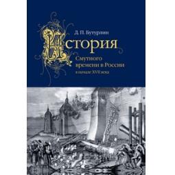 фото История Смутного времени в России в начале XVII века