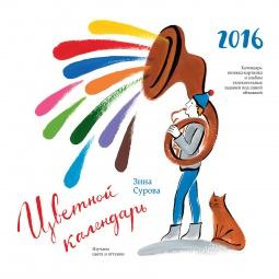 Купить Цветной календарь 2016