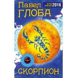фото Скорпион. Астрологический прогноз на 2016 год