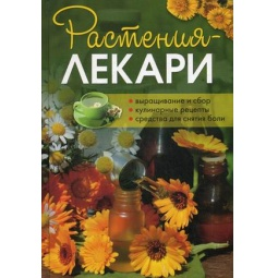 фото Растения-лекари. Выращивание и сбор, кулинарные рецепты, средства для снятия боли